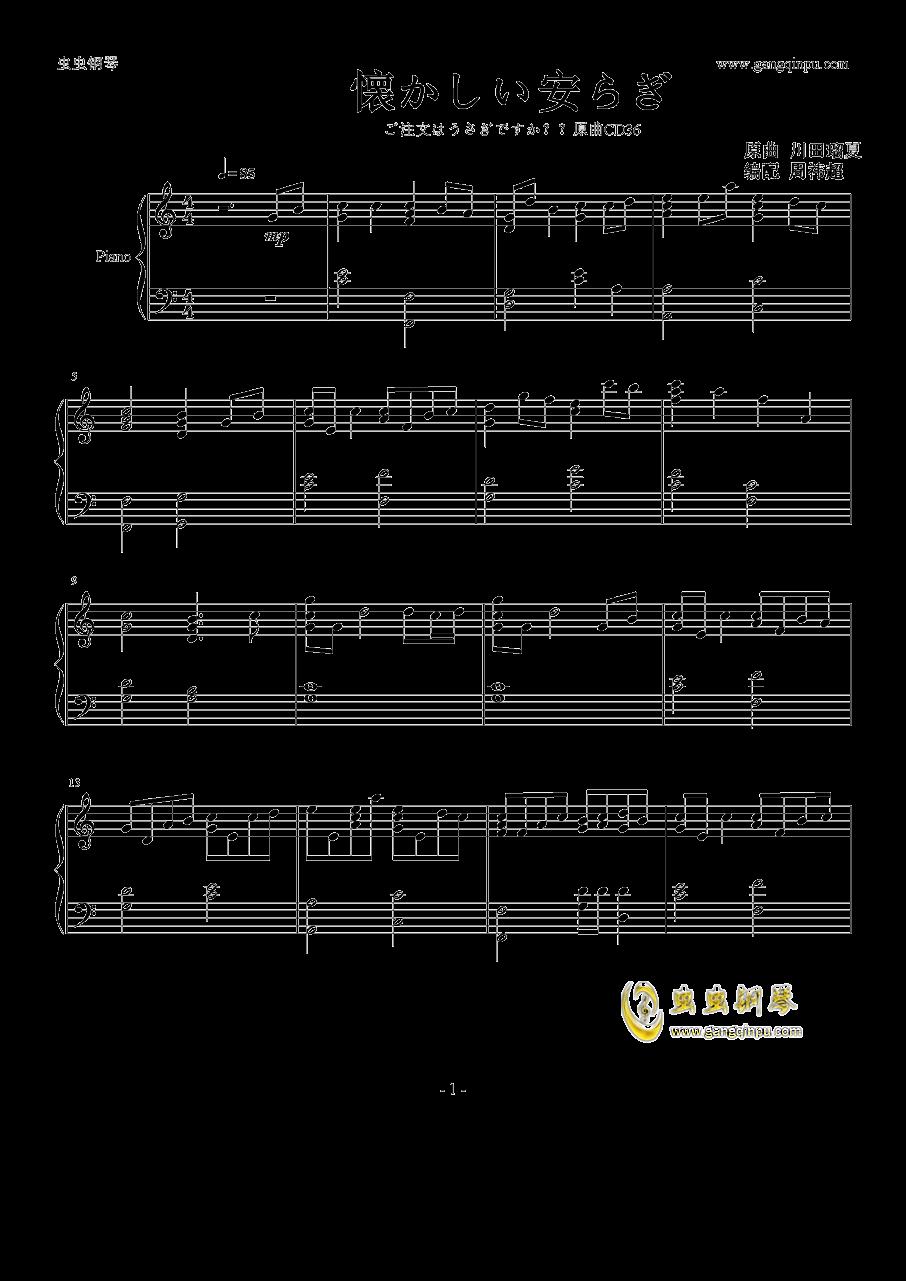 ��かしい安らぎ钢琴谱 第1页