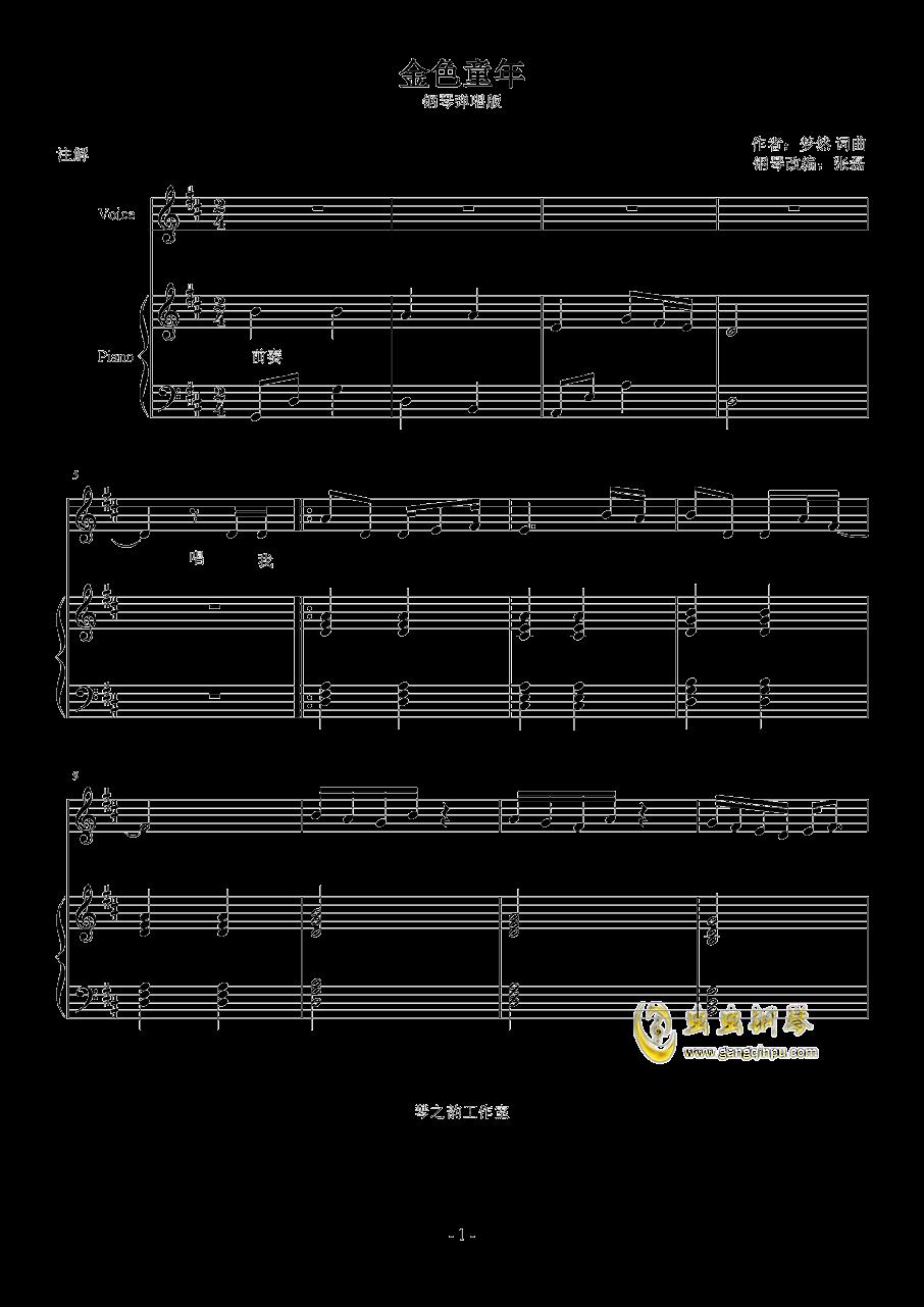 金色童年钢琴谱 第1页