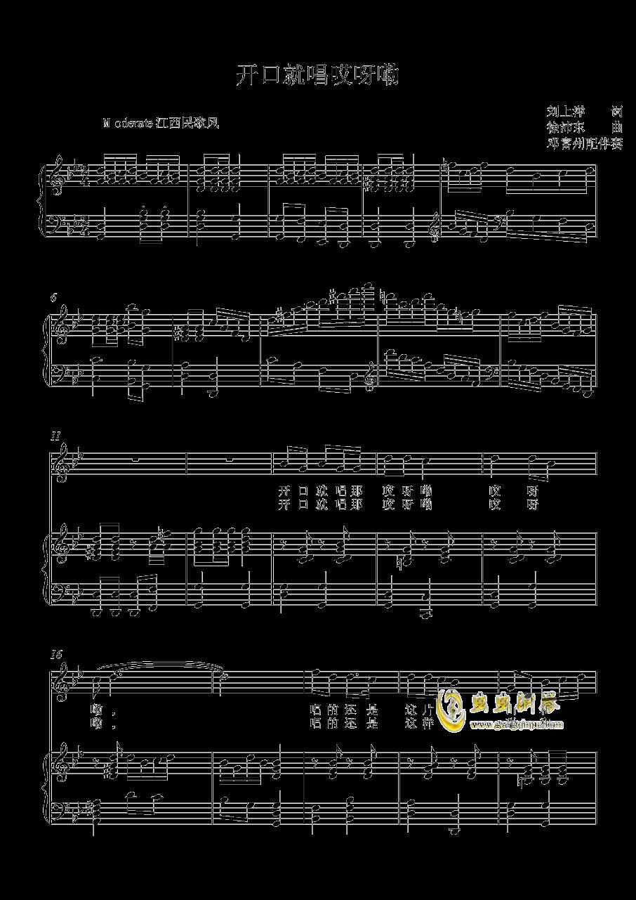 开口就唱哎呀嘞钢琴谱 第1页