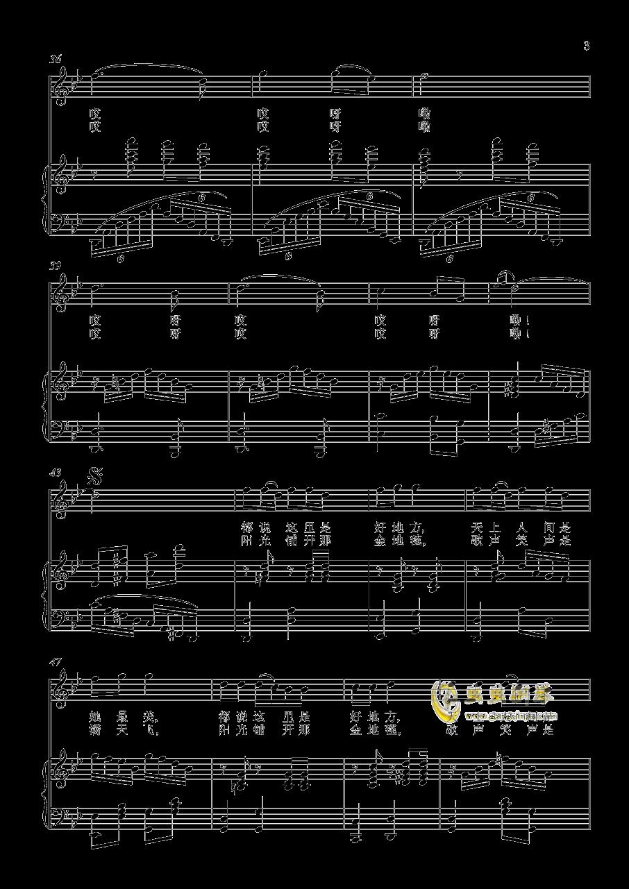 开口就唱哎呀嘞钢琴谱 第3页