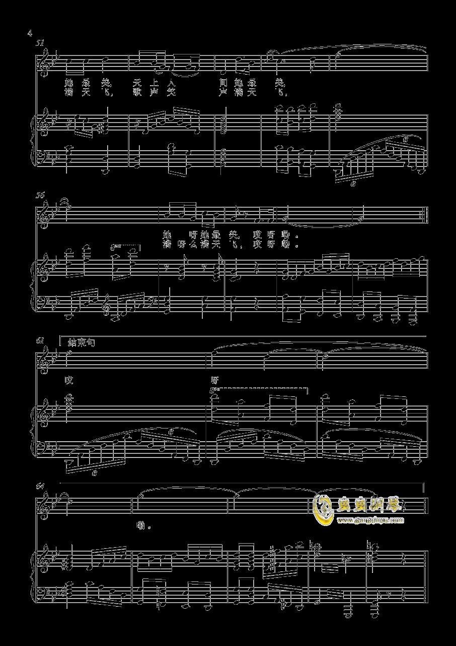 开口就唱哎呀嘞钢琴谱 第4页