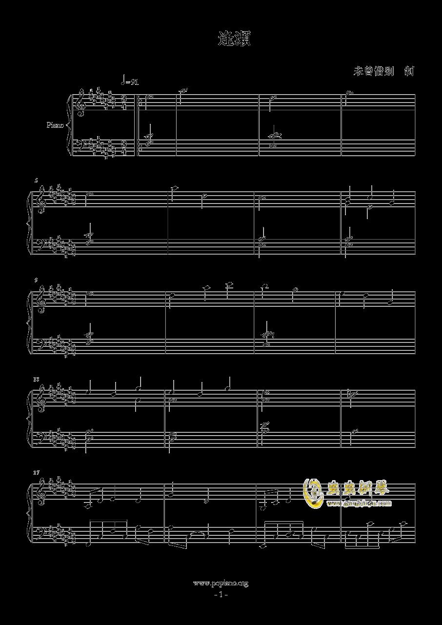 逢��钢琴谱 第1页