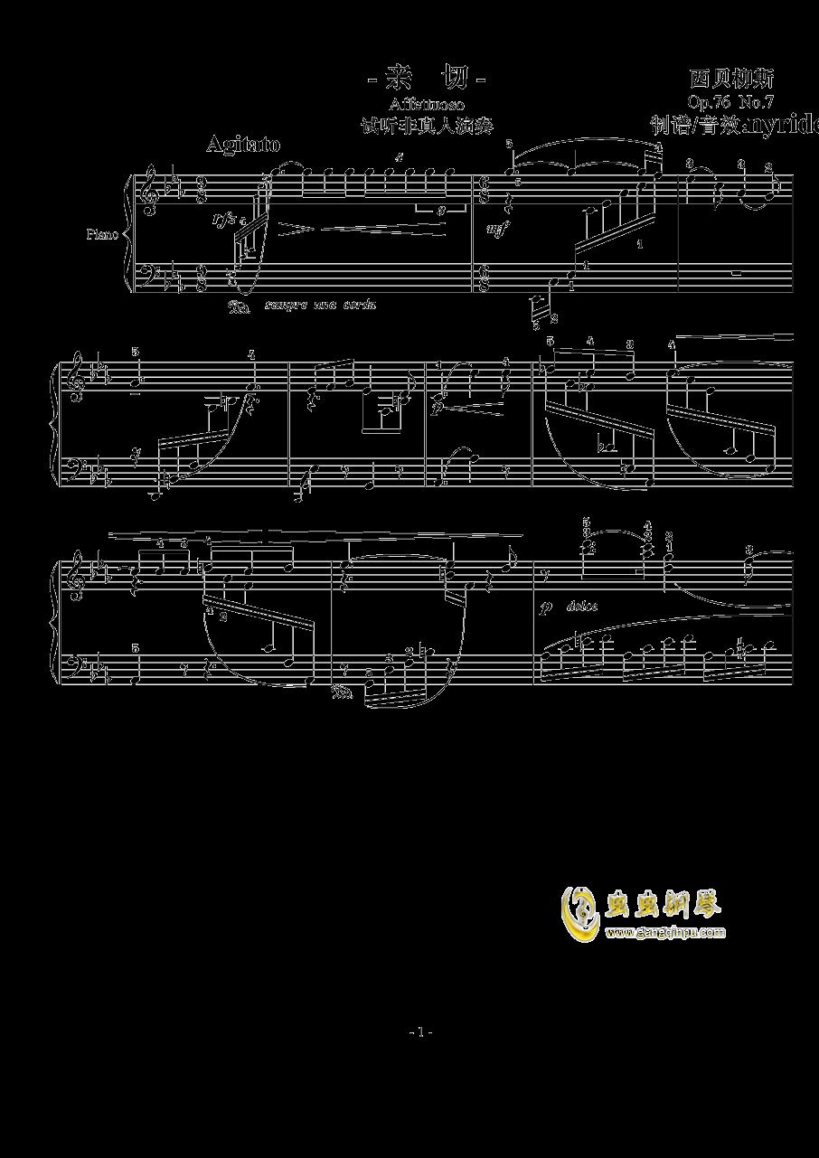 西贝柳斯钢琴谱 第1页