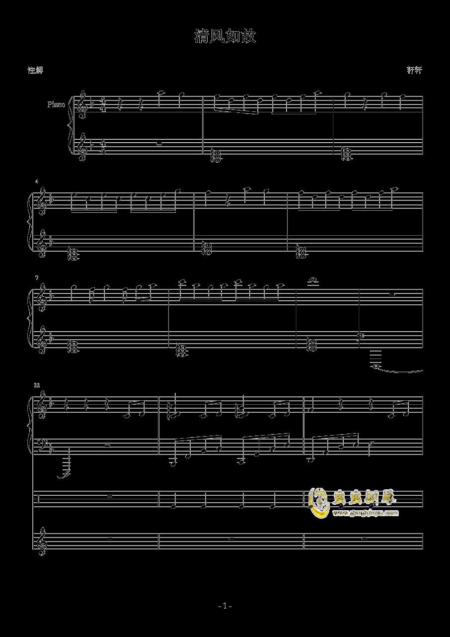 清风如故钢琴谱 第1页