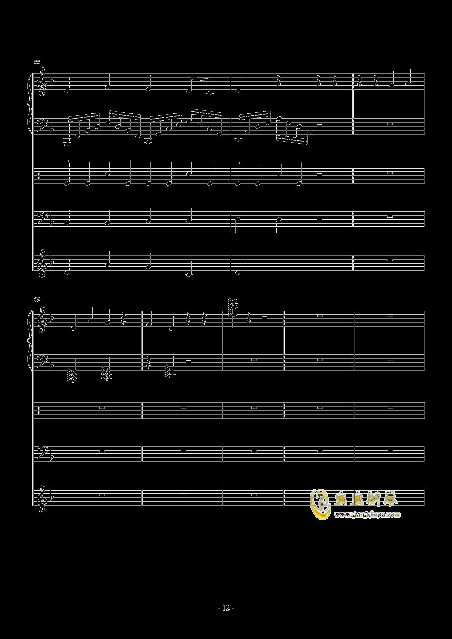 清风如故钢琴谱 第12页