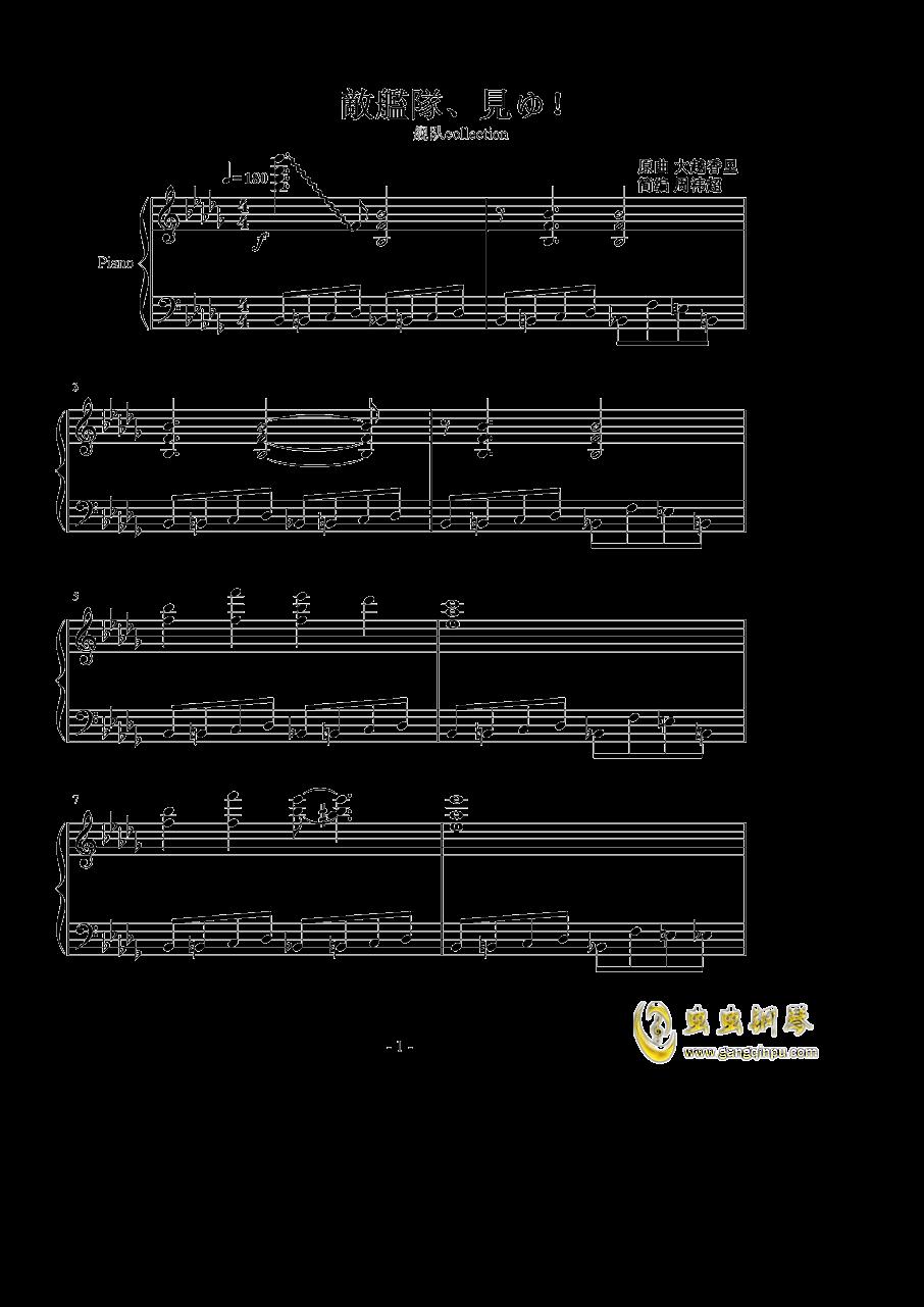 �撑��、�ゆ钢琴谱 第1页