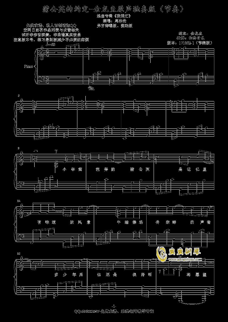 蒲公英的约定钢琴谱 第1页