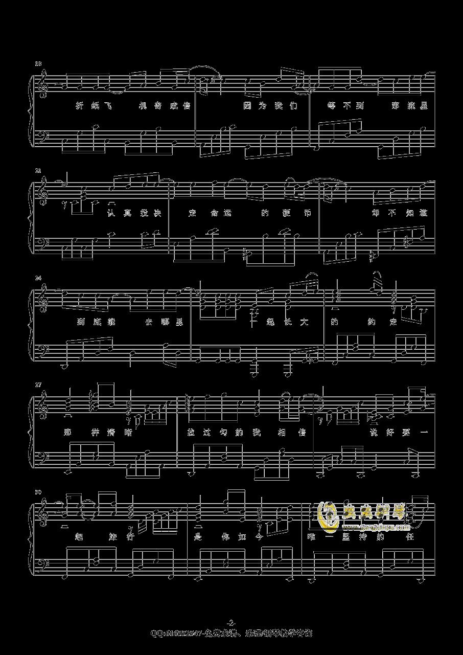 蒲公英的约定钢琴谱 第2页