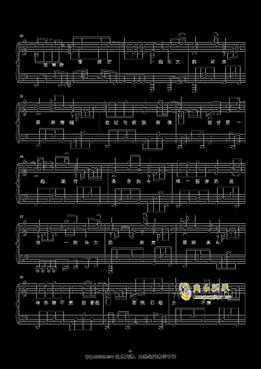 蒲公英的约定钢琴谱 第4页