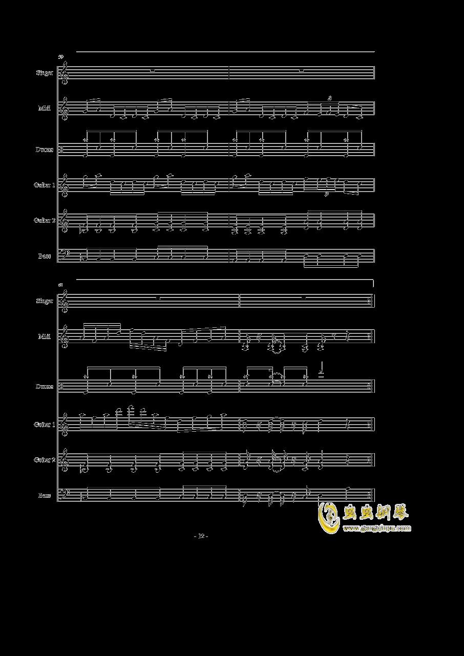 千本樱钢琴谱 第12页