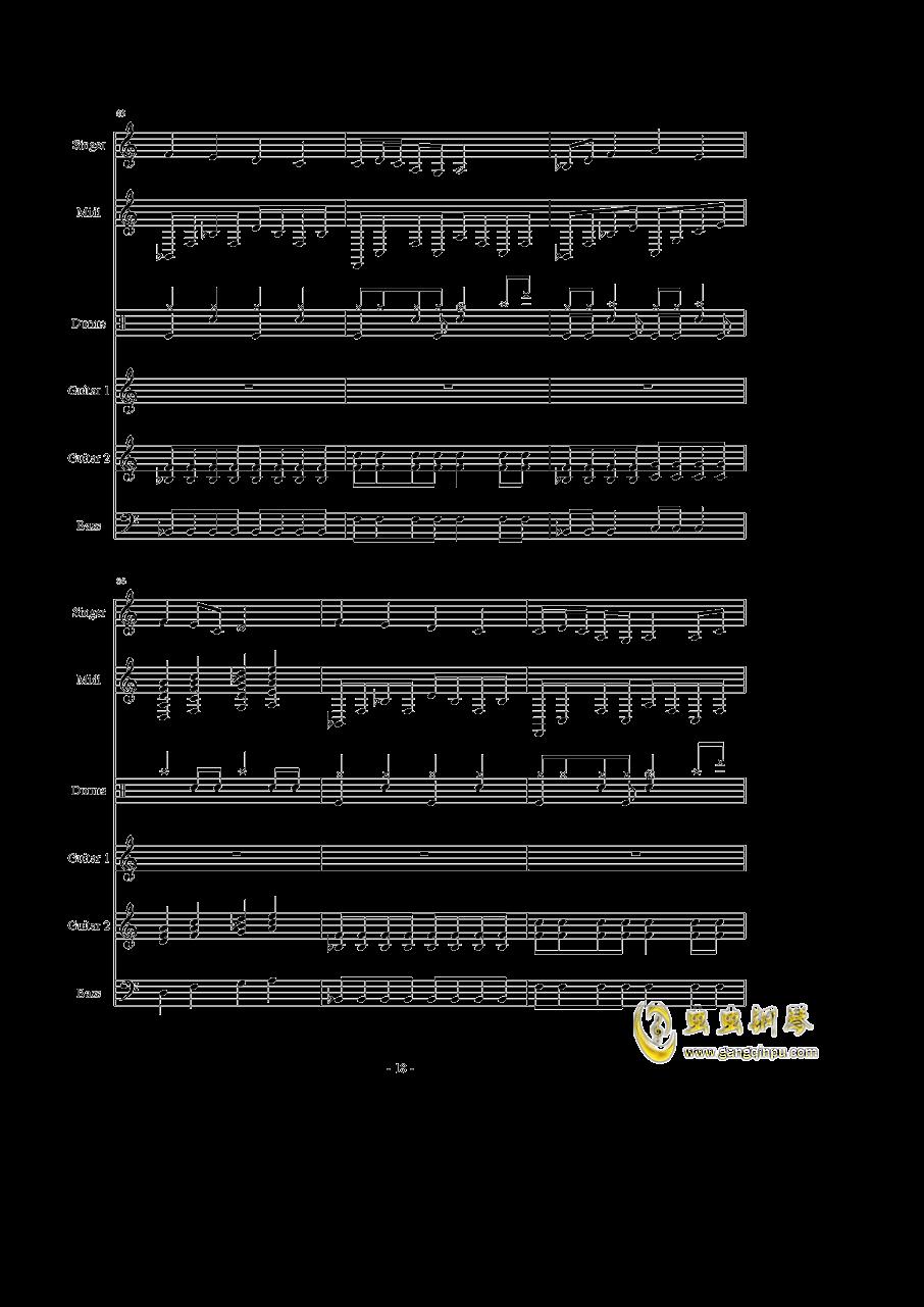 千本樱钢琴谱 第18页
