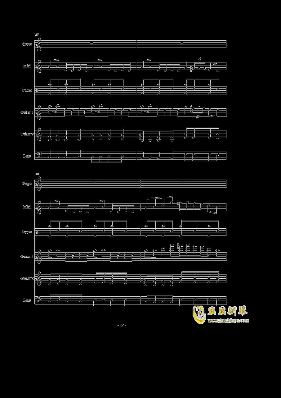千本樱钢琴谱 第22页