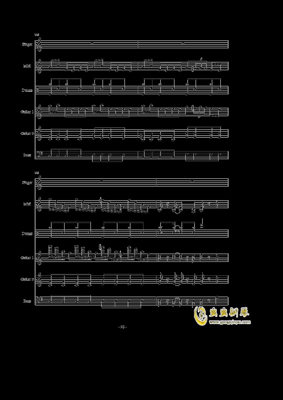 千本樱钢琴谱 第25页