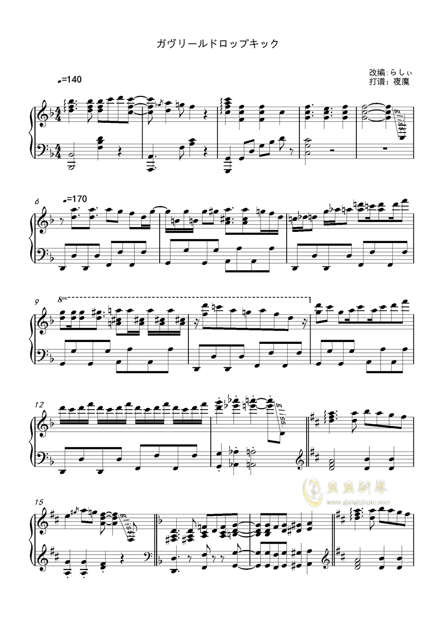 珈百璃的堕落钢琴谱 第1页