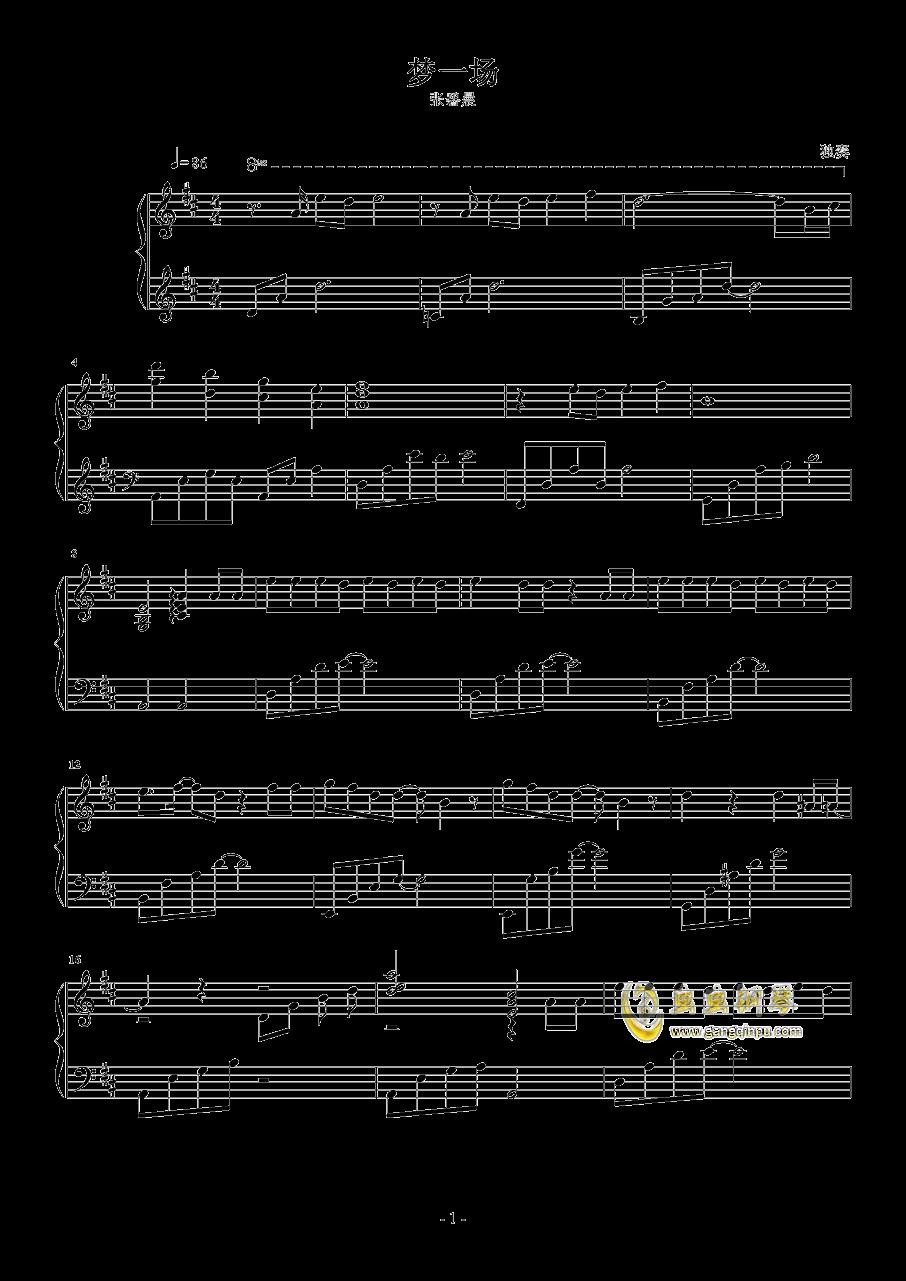 梦一场钢琴谱 第1页