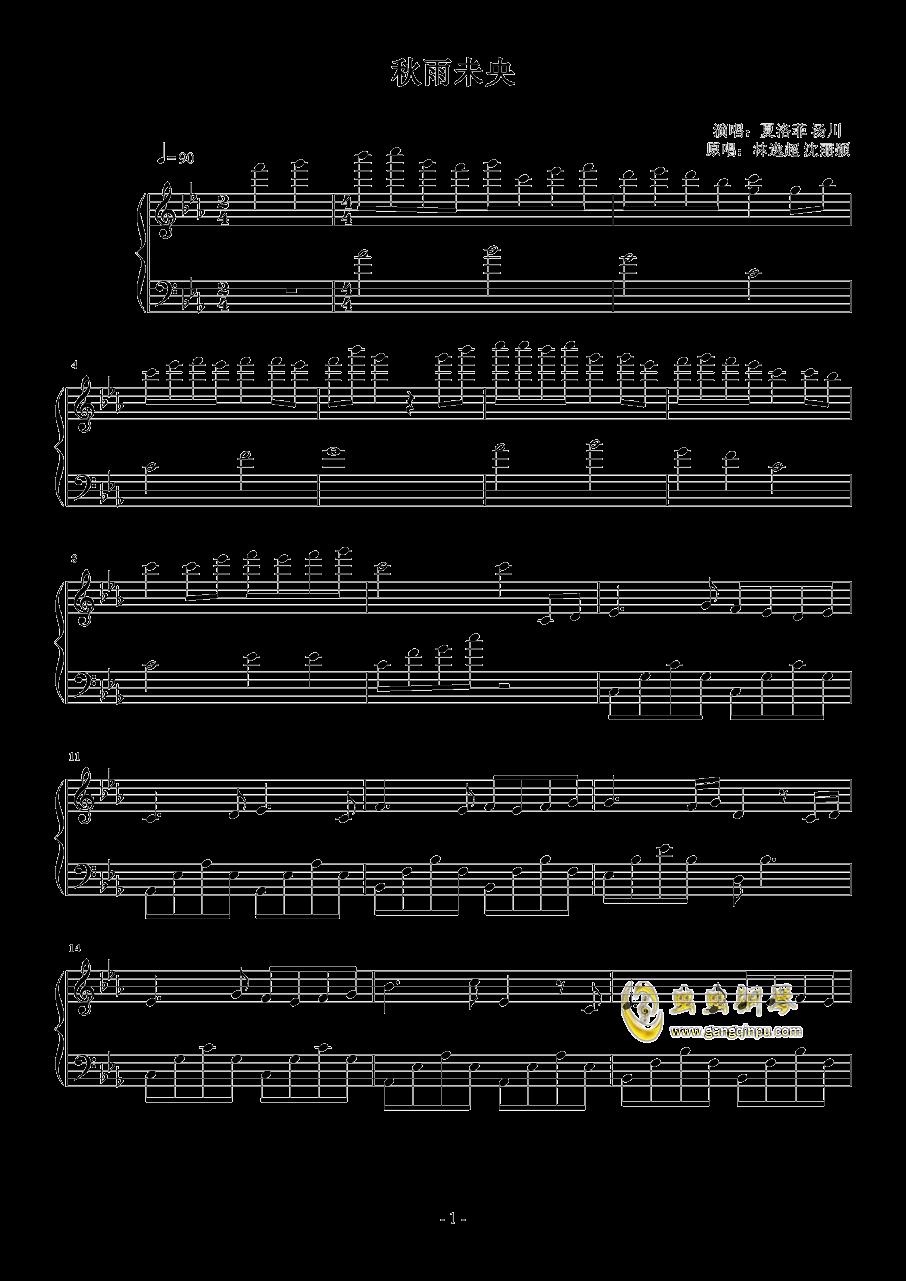 秋雨未央钢琴谱 第1页