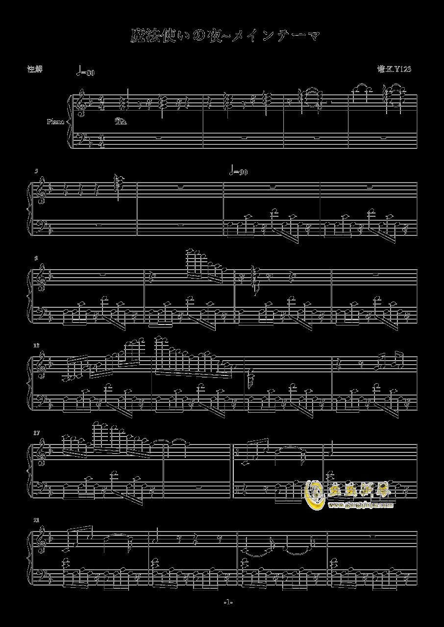 魔法使いの夜钢琴谱 第1页