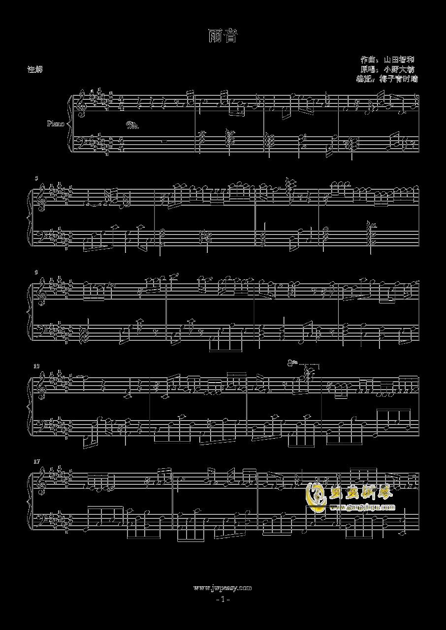 雨音钢琴谱 第1页