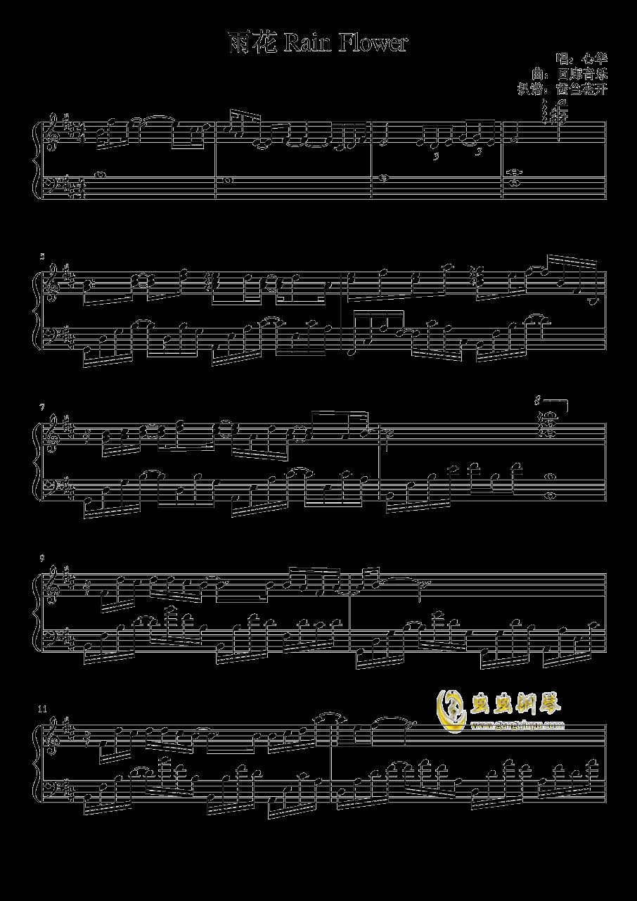 雨花 Rain Flower钢琴谱 第1页
