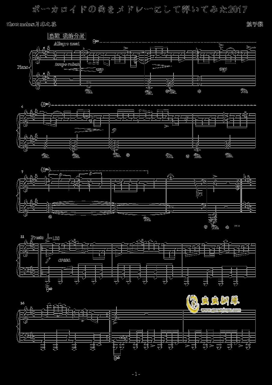 Vocaloid歌曲串烧2017钢琴谱 第1页