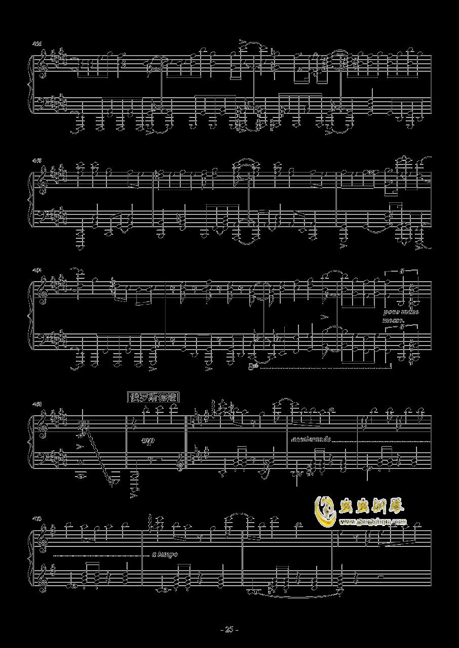 Vocaloid歌曲串烧2017钢琴谱 第25页