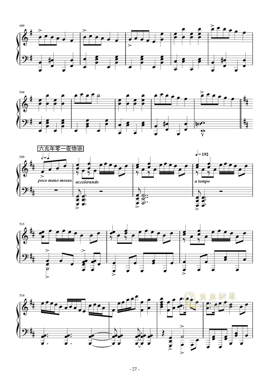 Vocaloid歌曲串烧2017钢琴谱 第27页