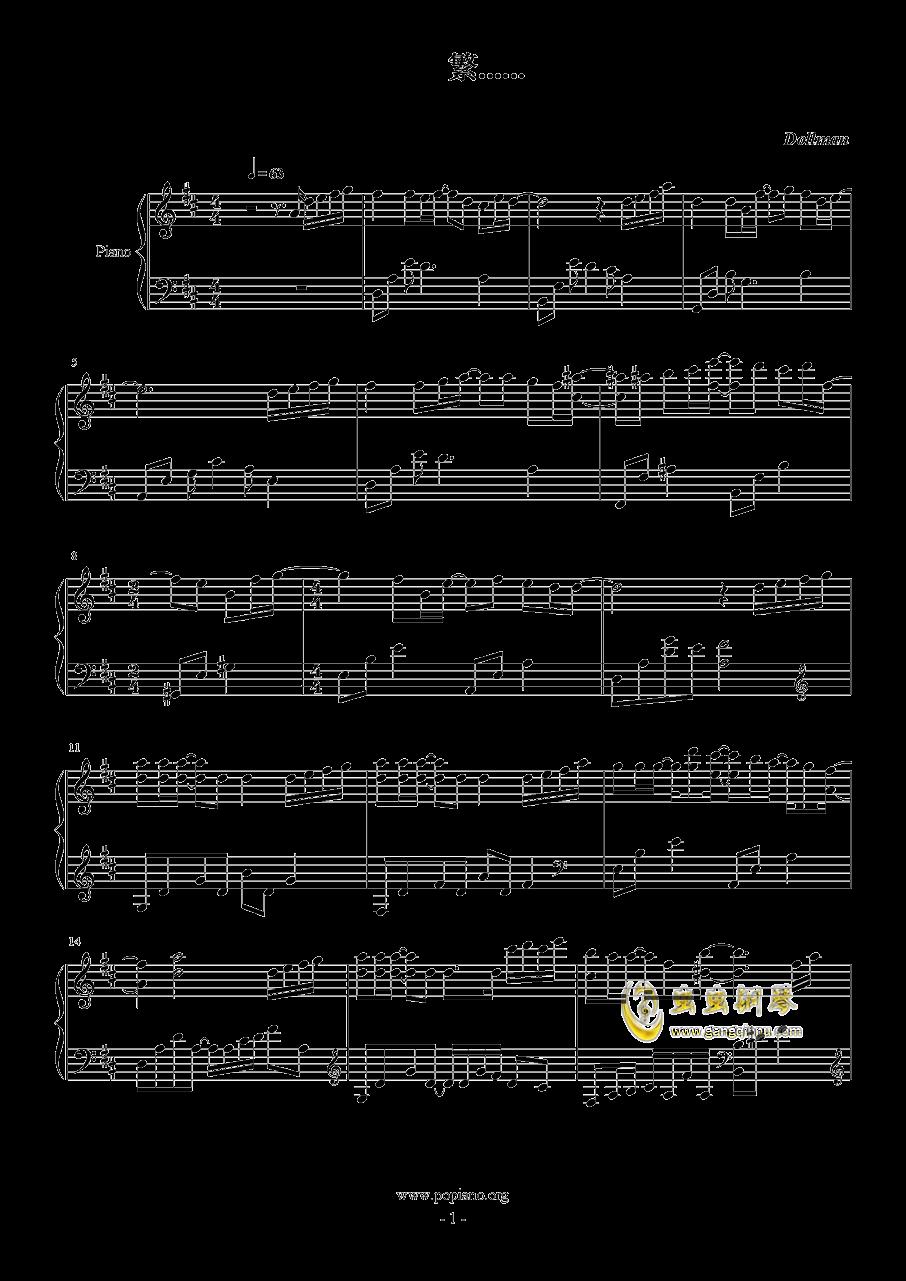 繁......钢琴谱 第1页