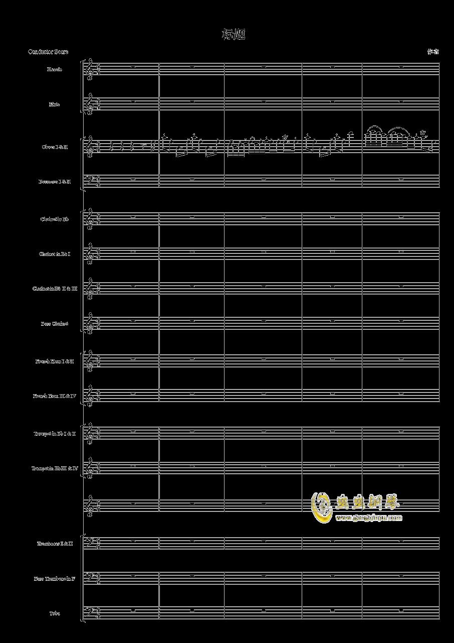 管乐第一组曲3钢琴谱 第1页