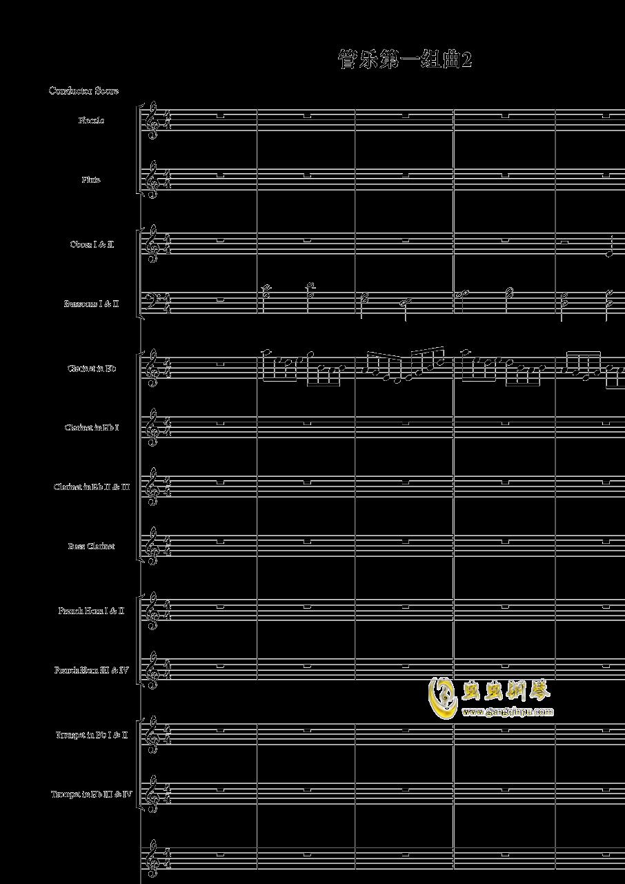 管乐第一组曲2钢琴谱 第1页