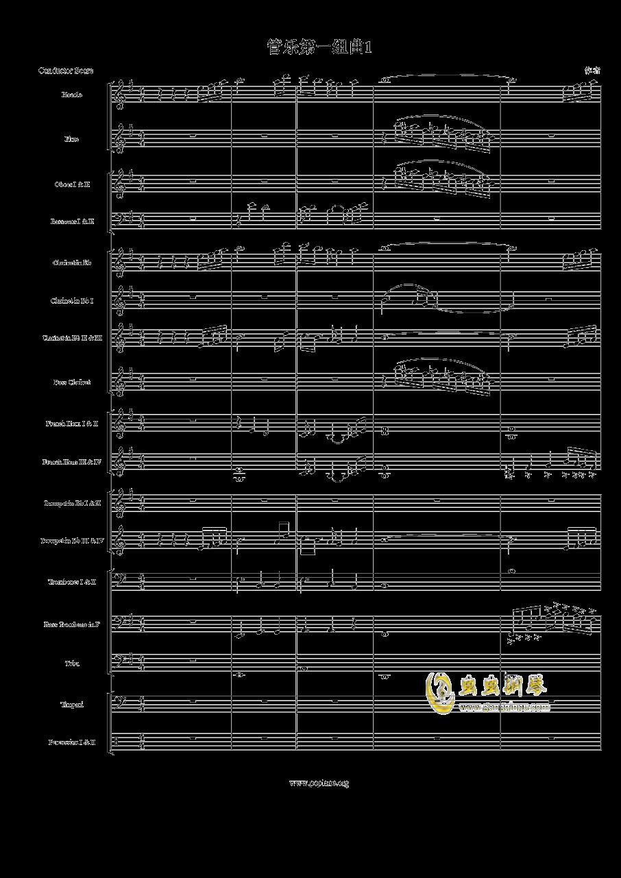 管乐第一组曲1钢琴谱 第1页