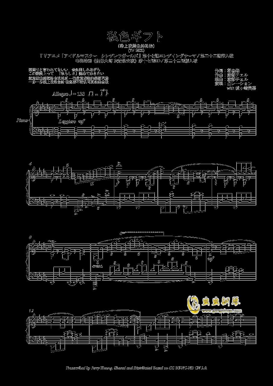 私色ギフト钢琴谱 第2页