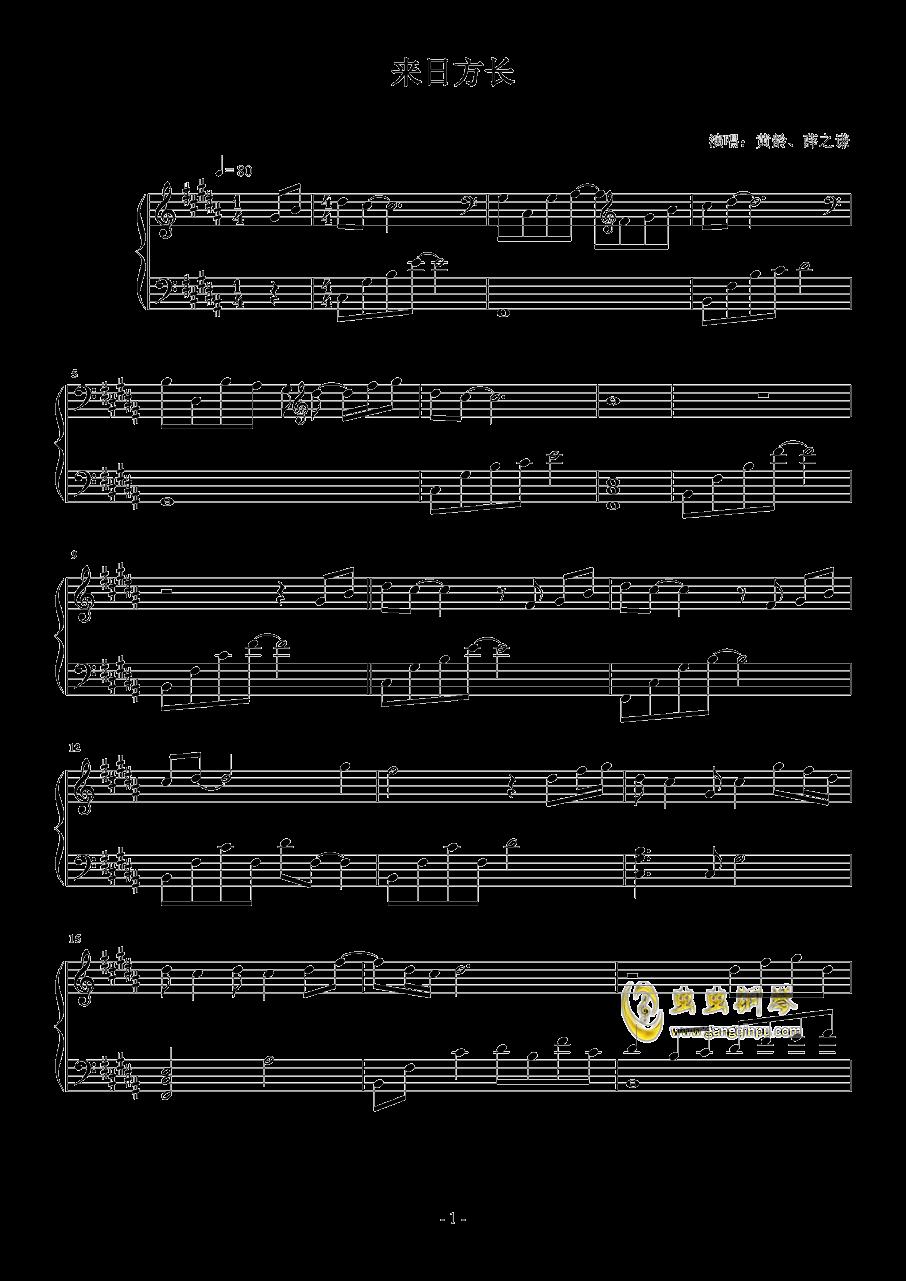 来日方长钢琴谱 第1页