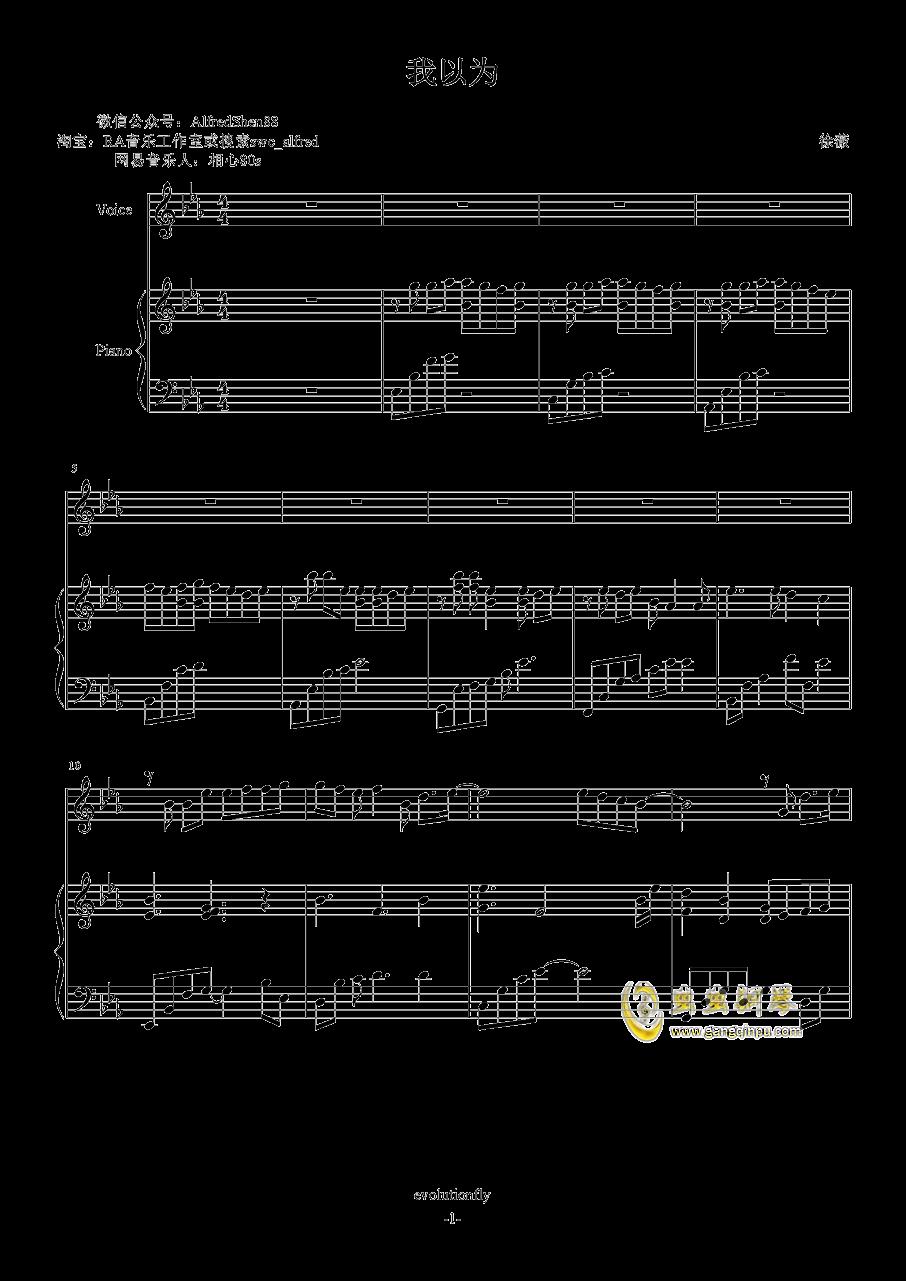 我以为钢琴谱 第1页