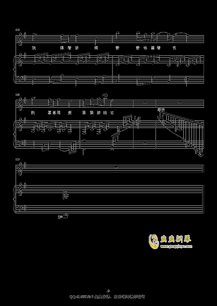 胡桃夹子钢琴谱 第9页