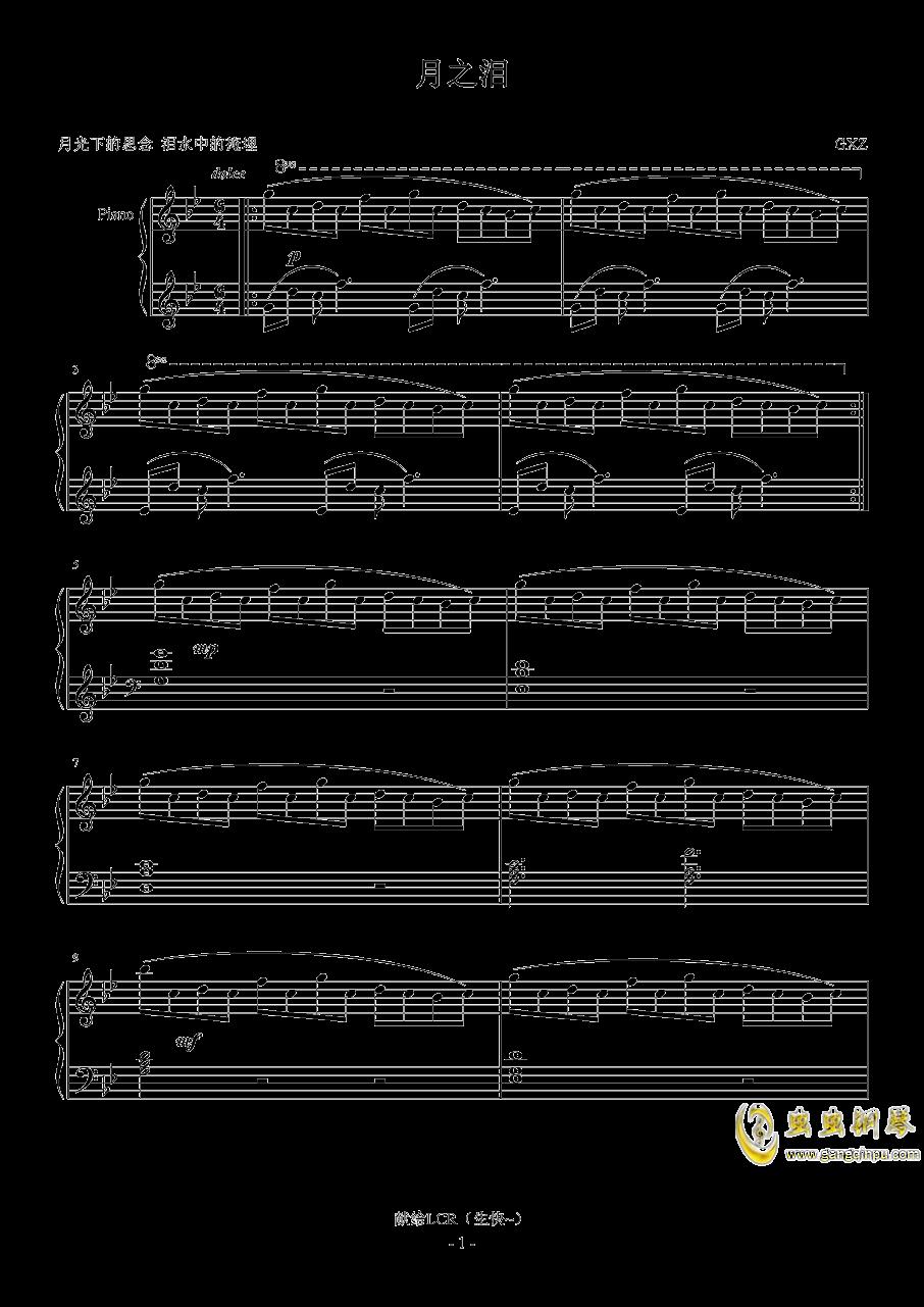 月之泪钢琴谱 第1页