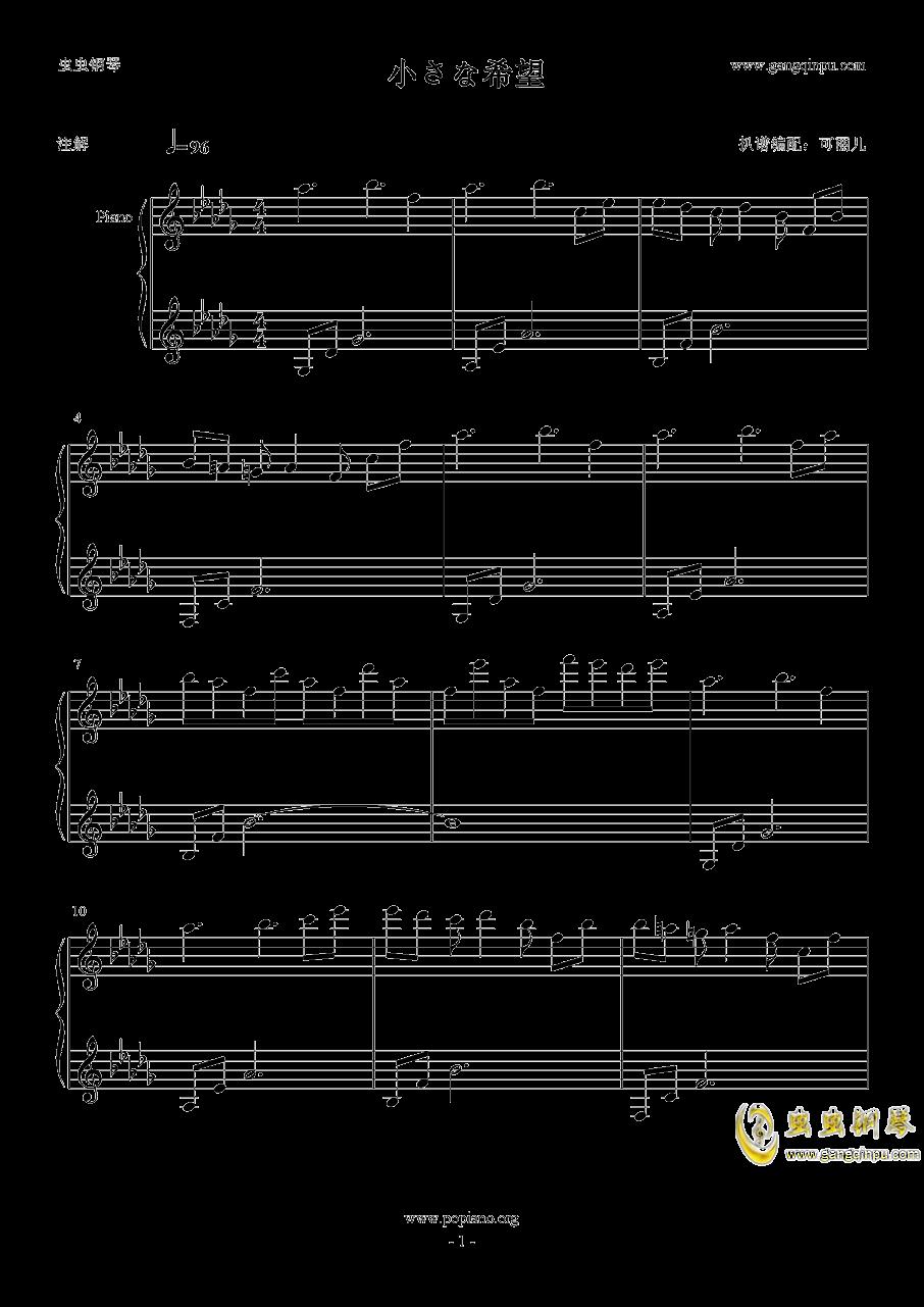 小さな希望钢琴谱 第1页