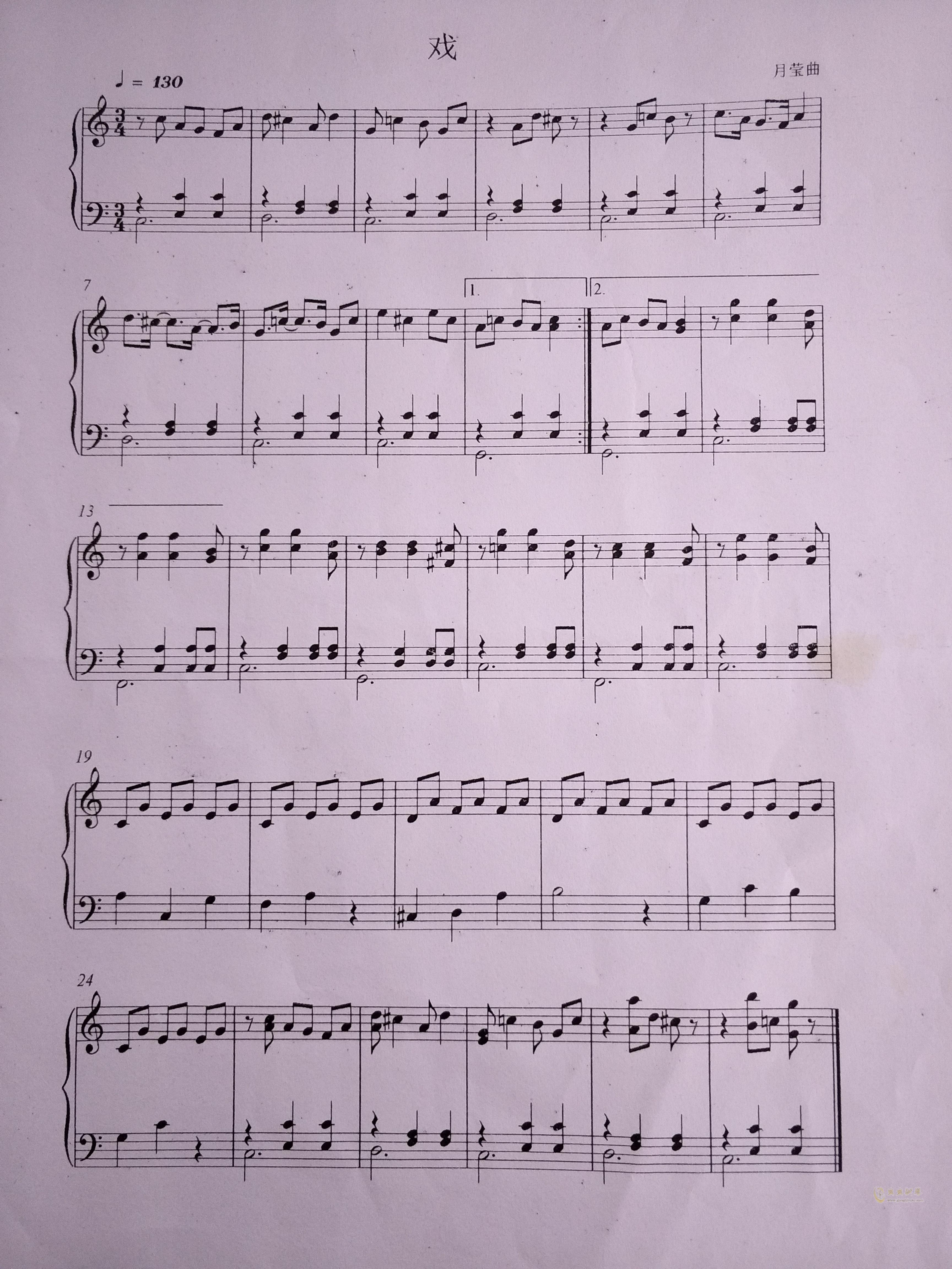戏钢琴谱 第1页