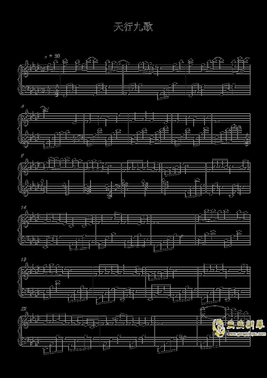 天行九歌钢琴谱 第1页