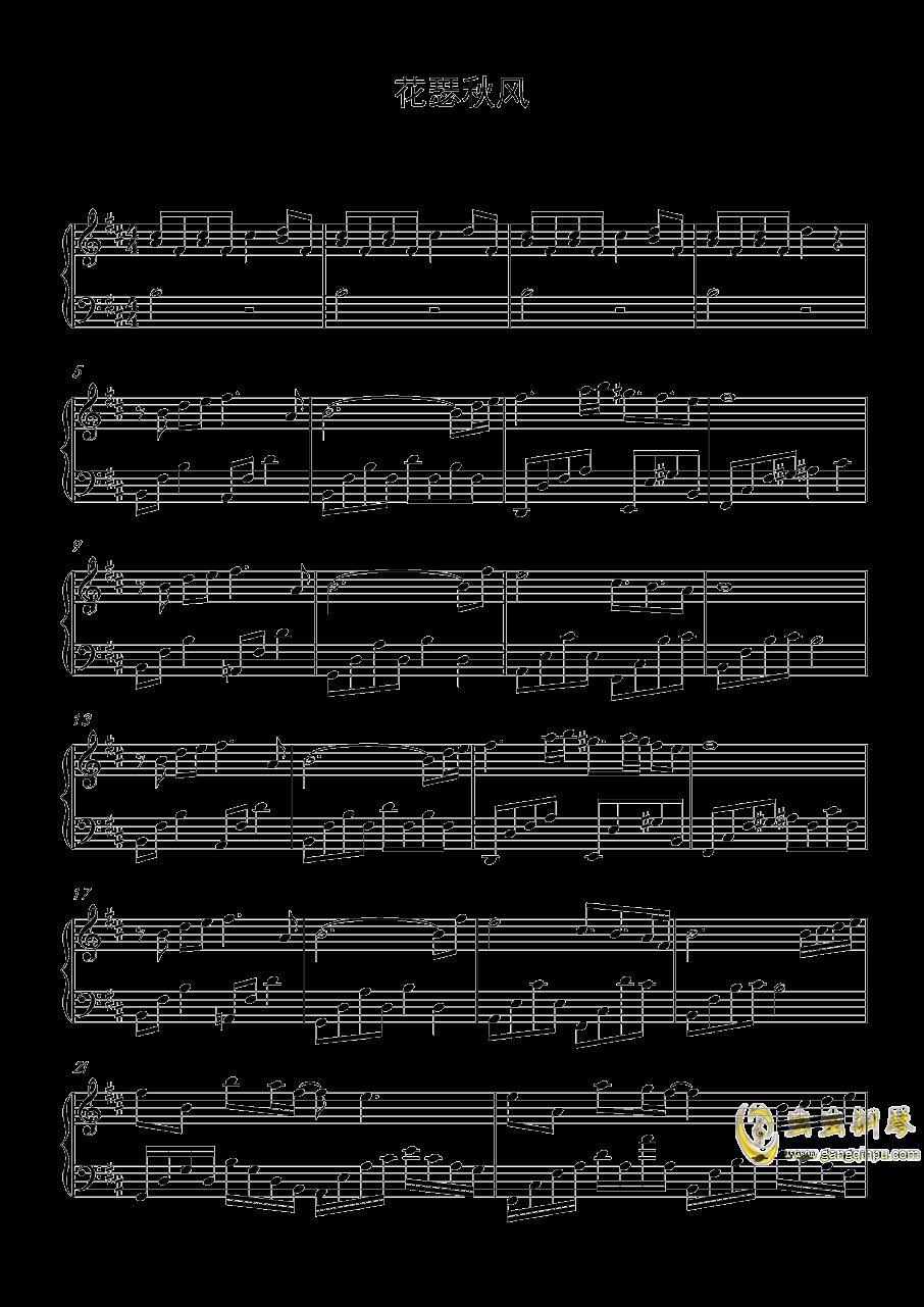 花瑟秋风钢琴谱 第1页