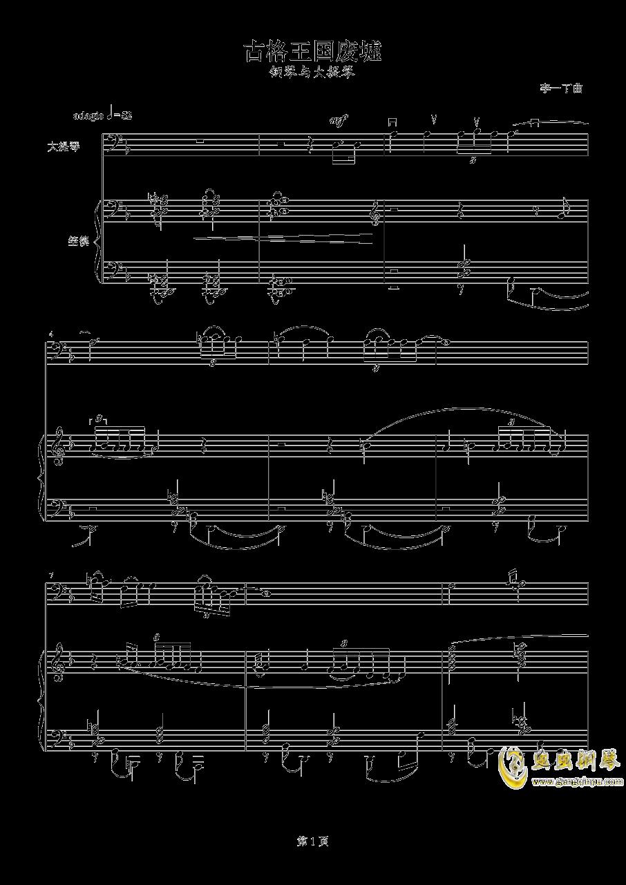 古格王国钢琴谱 第1页
