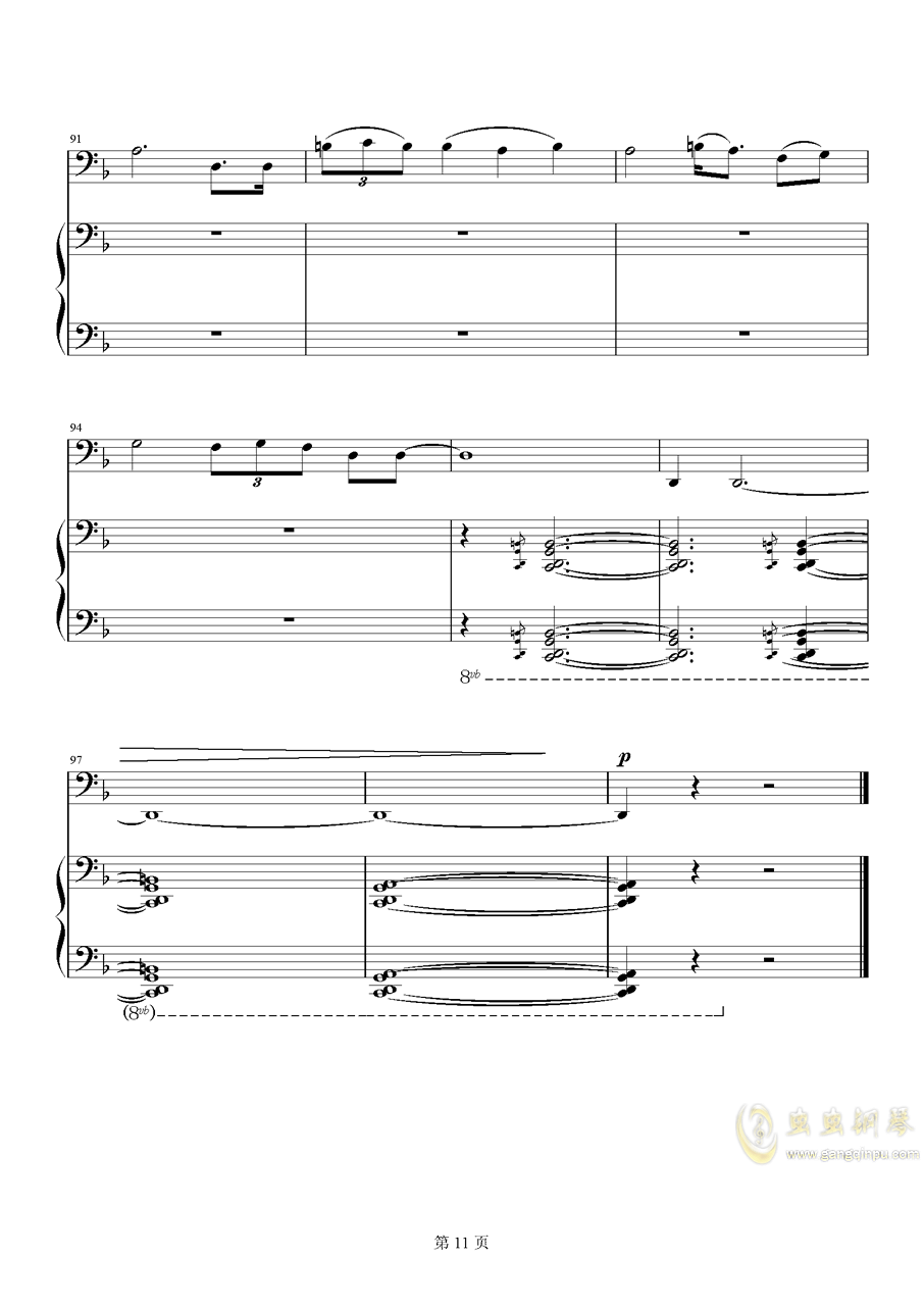 古格王国钢琴谱 第11页