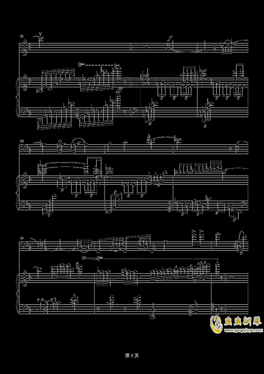 古格王国钢琴谱 第9页