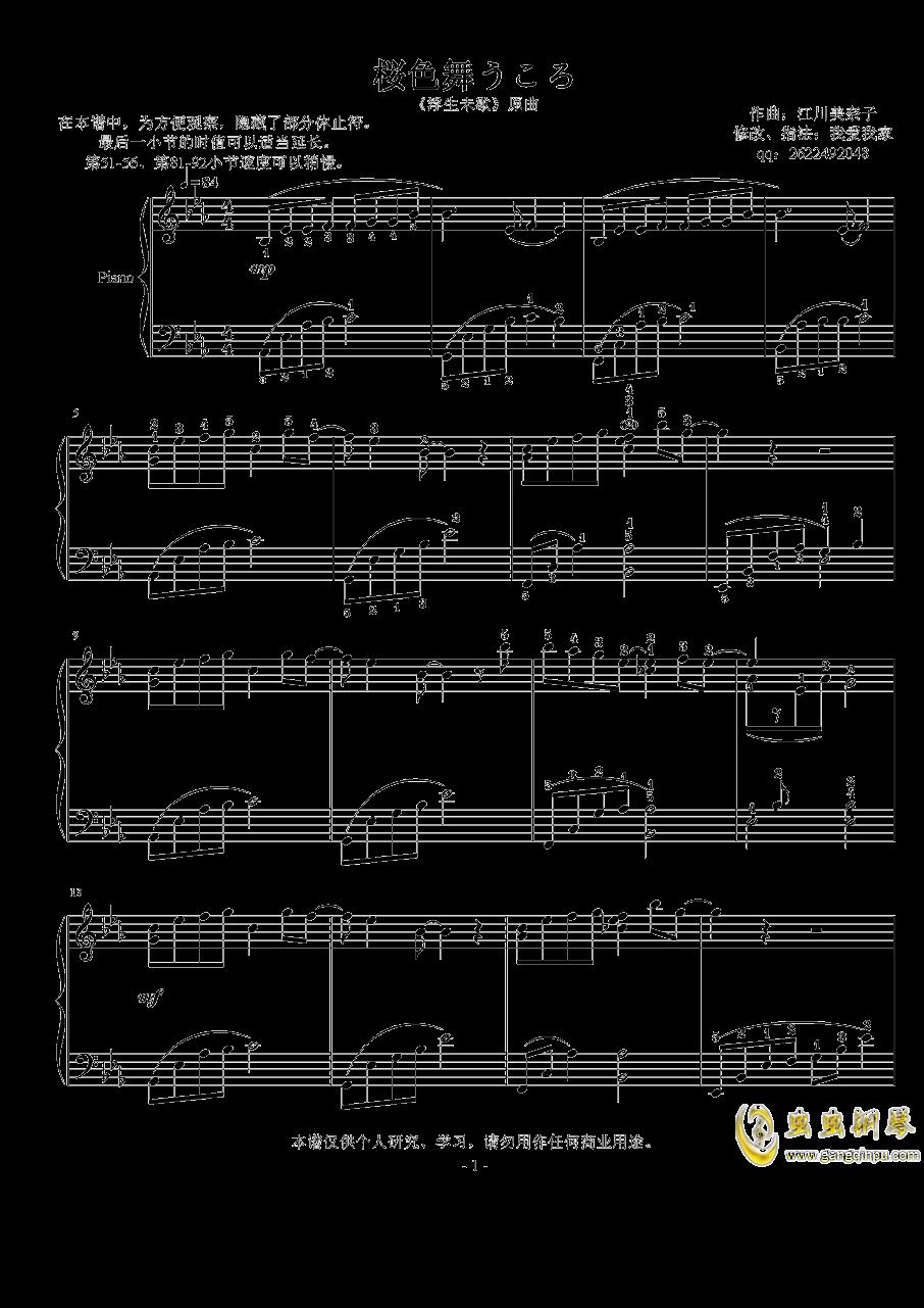 樱花纷飞时钢琴谱 第1页