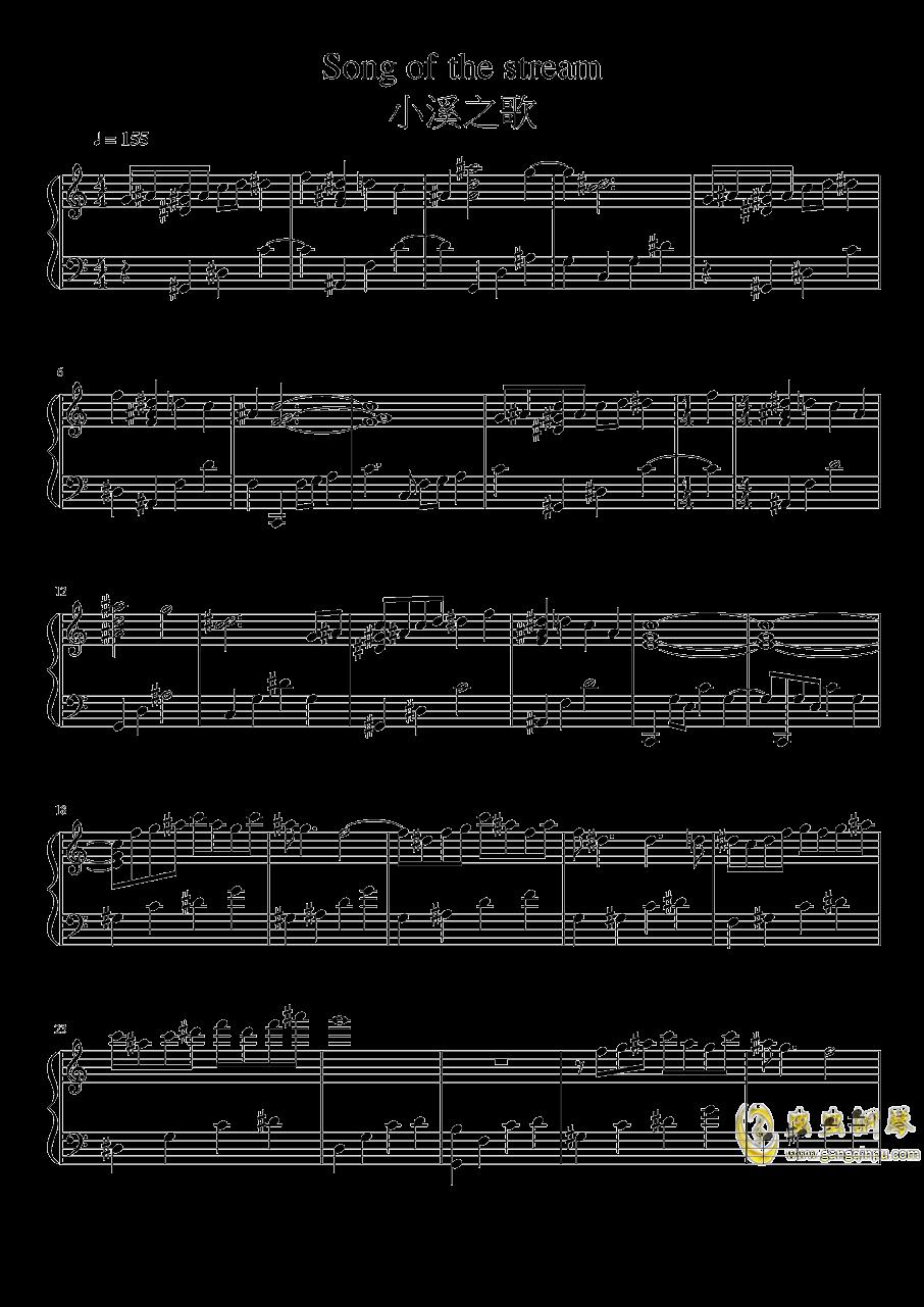 小溪之歌钢琴谱 第1页