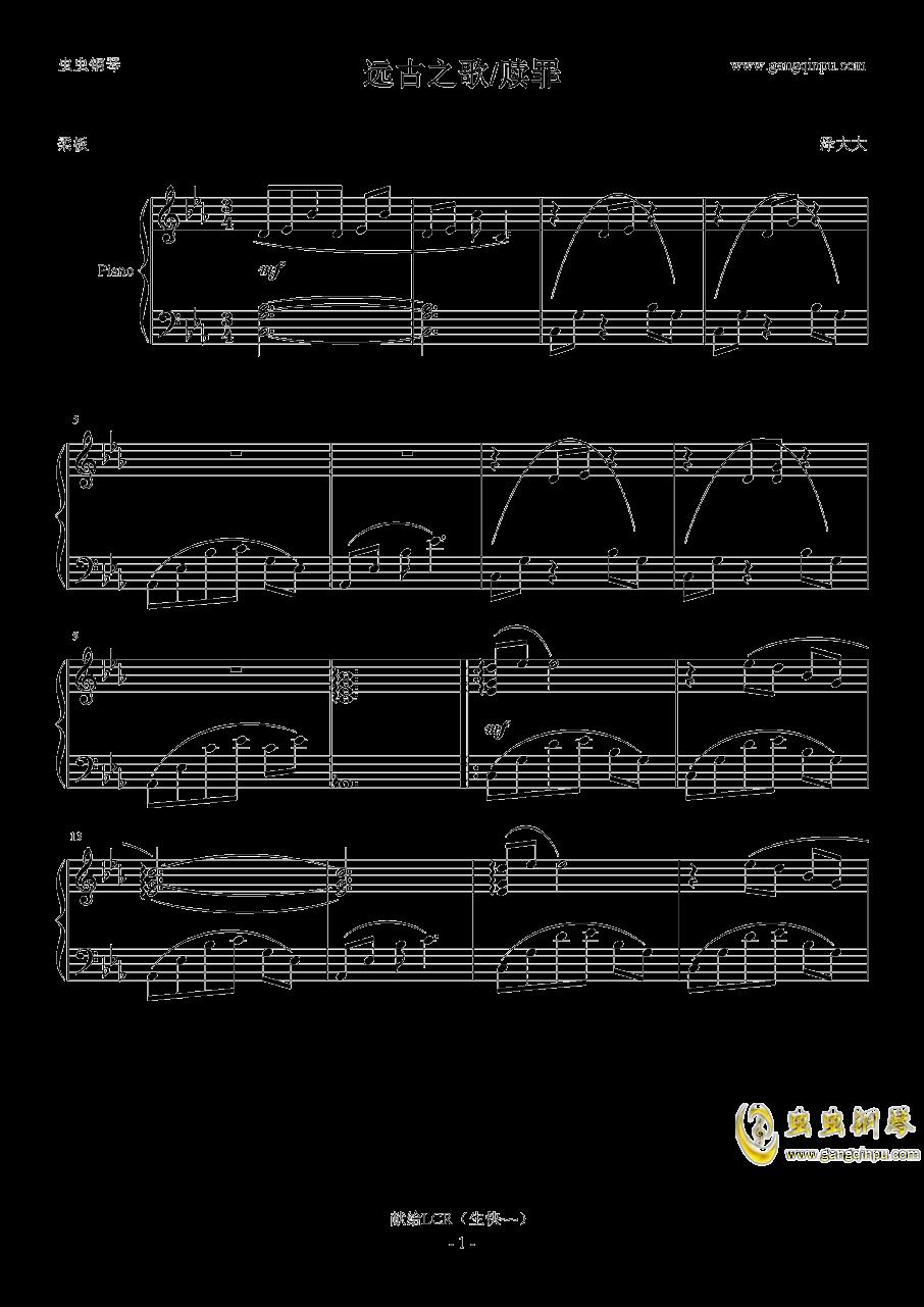 赎罪钢琴谱 第1页