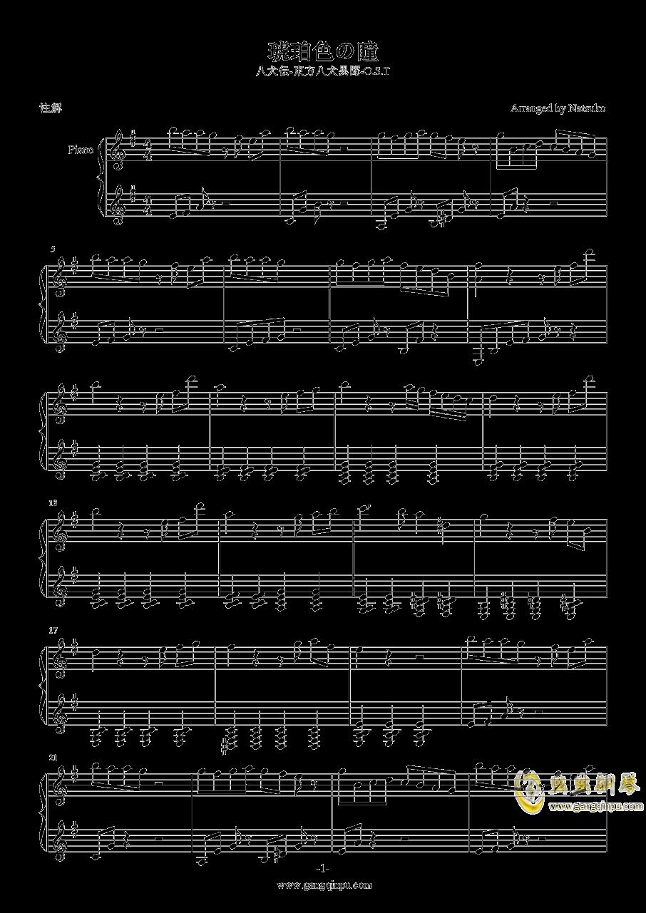 东方八犬异闻钢琴谱 第1页