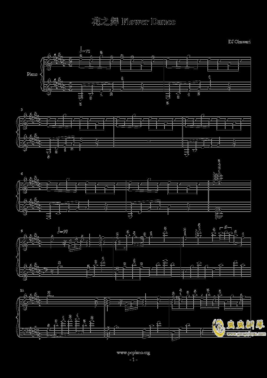 花之舞钢琴谱 第1页
