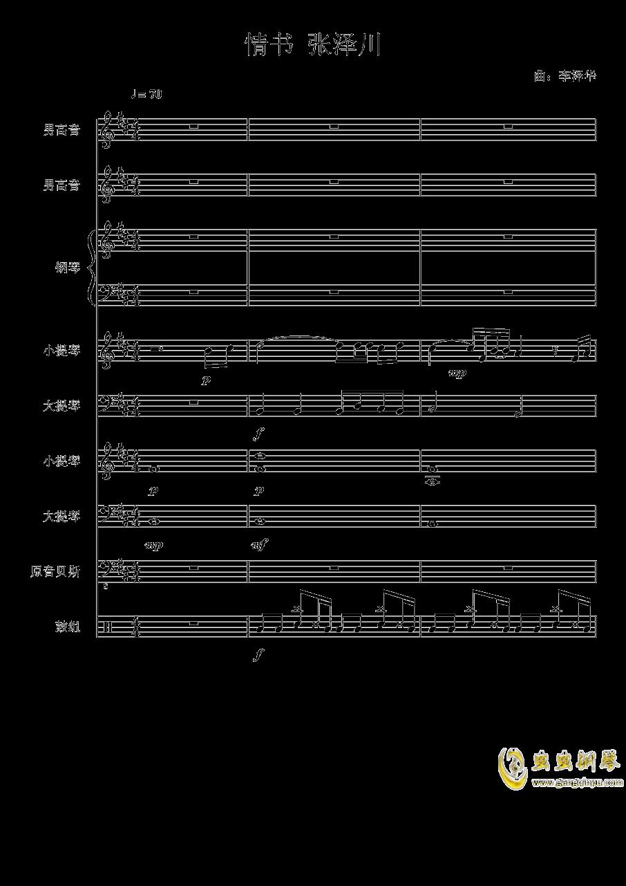 情书钢琴谱 第1页