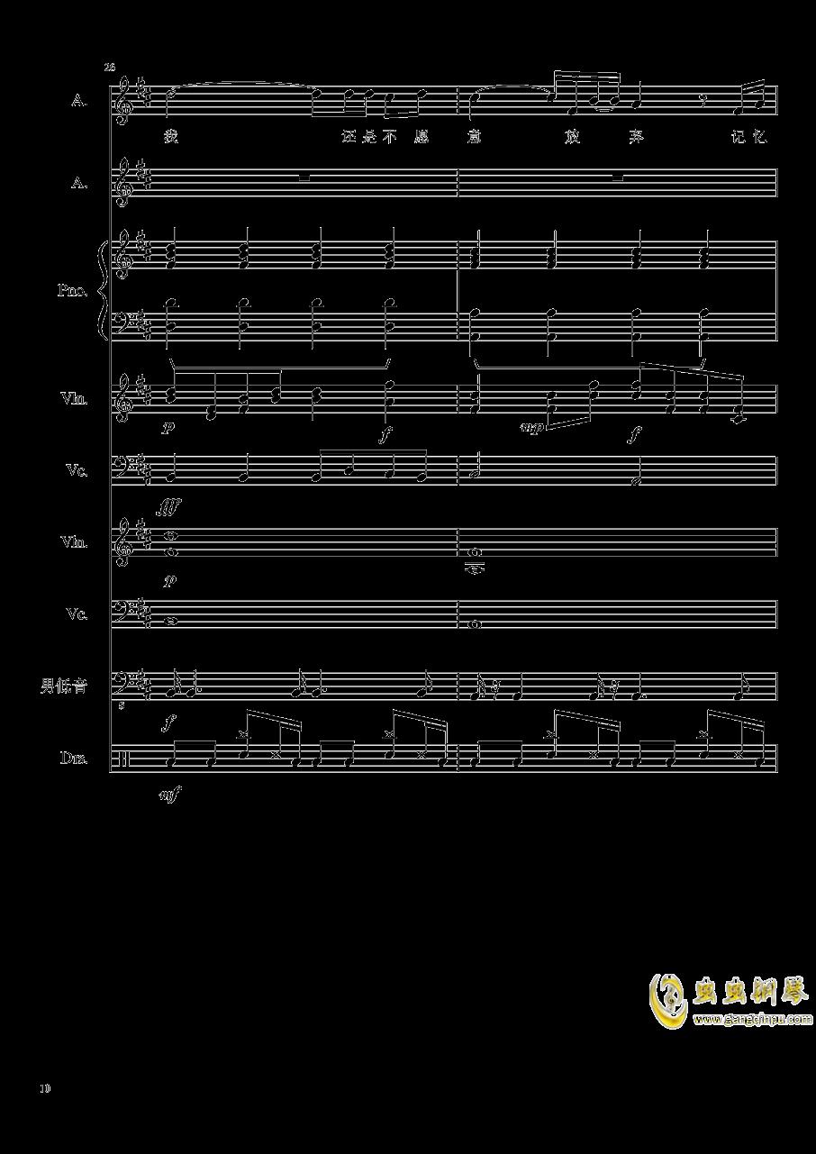 情书钢琴谱 第10页