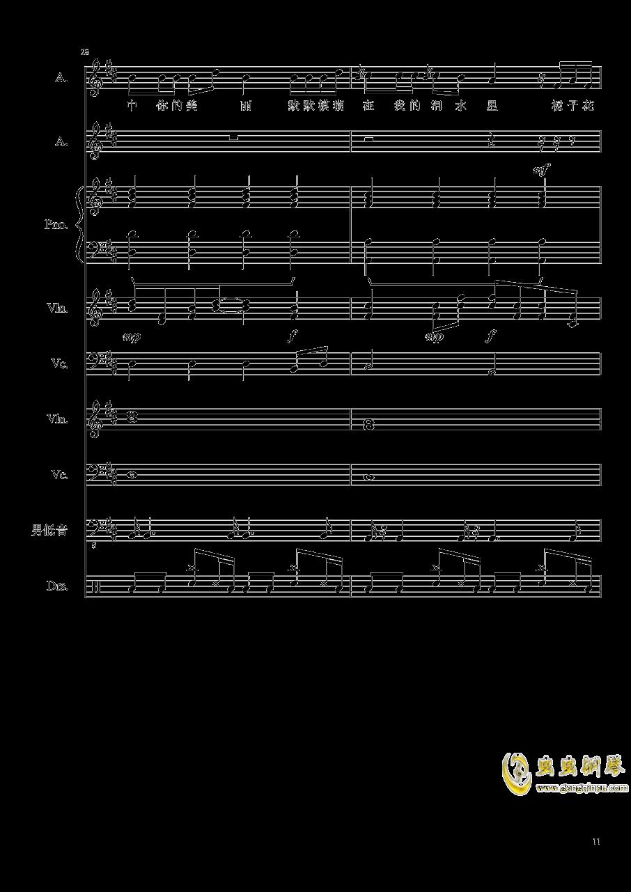情书钢琴谱 第11页